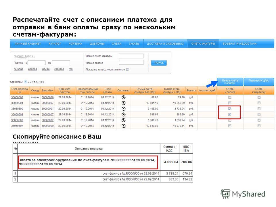 Распечатайте счет с описанием платежа для отправки в банк оплаты сразу по нескольким счетам-фактурам: Скопируйте описание в Ваш платеж: