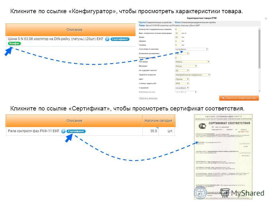 Кликните по ссылке «Конфигуратор», чтобы просмотреть характеристики товара. Кликните по ссылке «Сертификат», чтобы просмотреть сертификат соответствия.