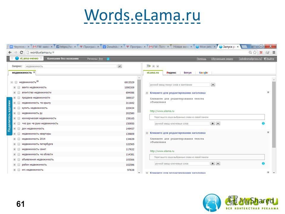 Words.eLama.ru 61