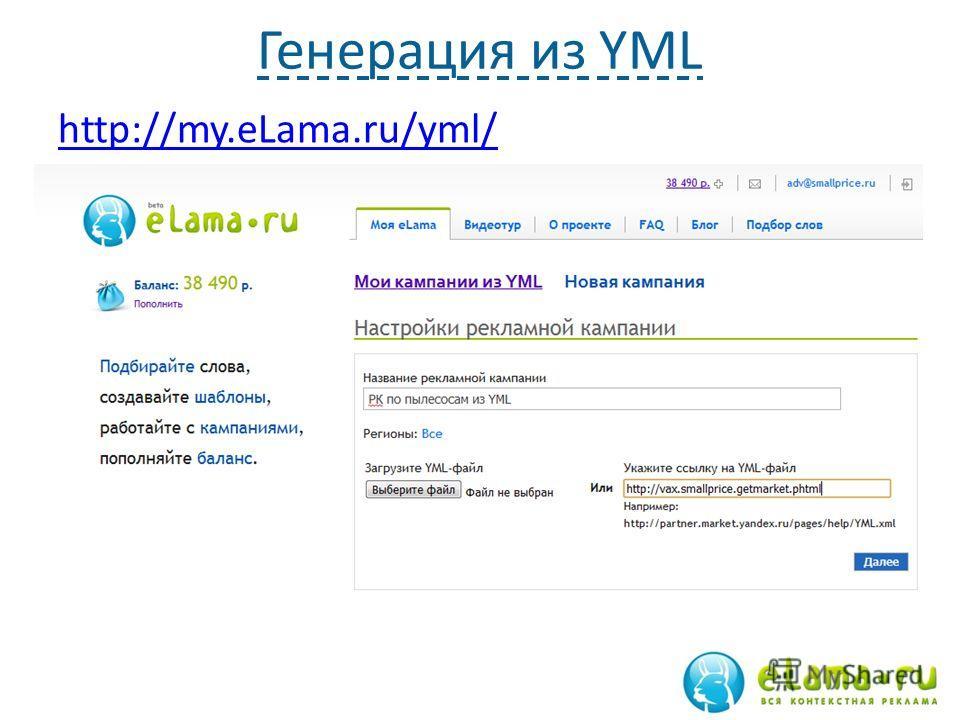 Генерация из YML http://my.eLama.ru/yml/