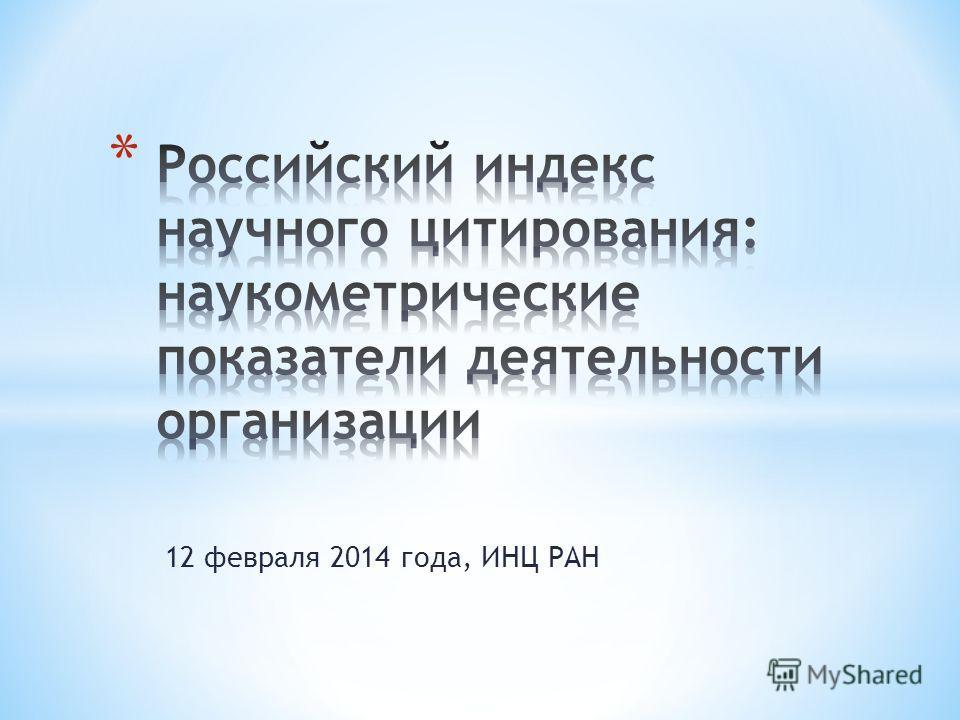 12 февраля 2014 года, ИНЦ РАН
