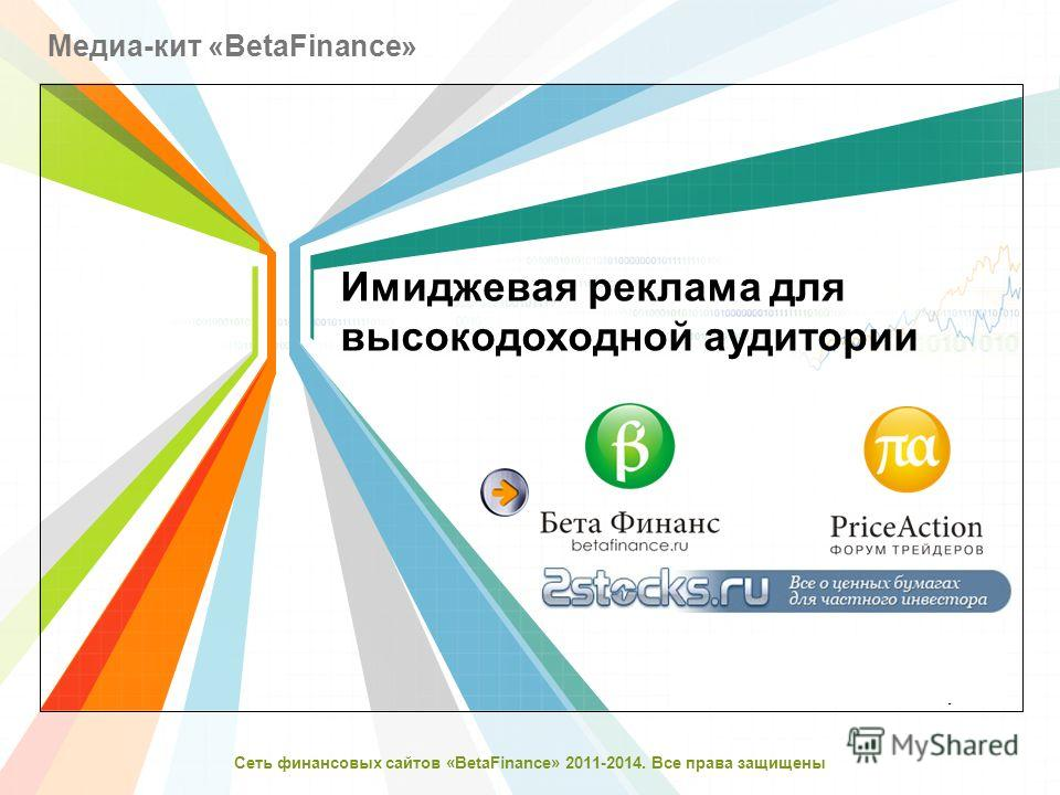 L/O/G/O www.themegallery.com Имиджевая реклама для высокодоходной аудитории Медиа-кит «BetaFinance» Сеть финансовых сайтов «BetaFinance» 2011-2014. Все права защищены