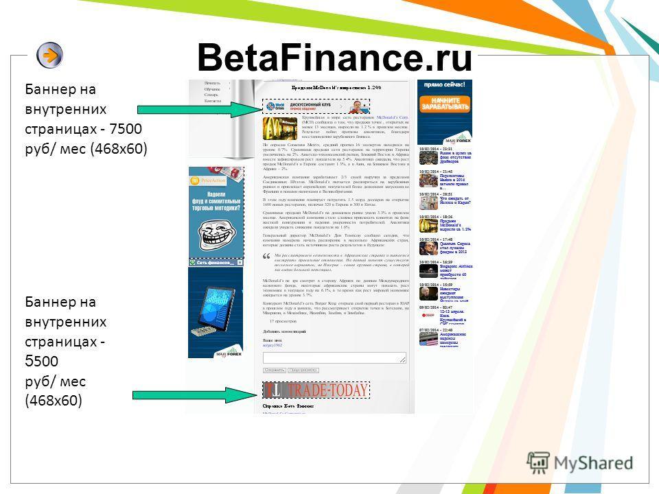Баннер на внутренних страницах - 7500 руб/ мес (468 х 60) BetaFinance.ru Баннер на внутренних страницах - 5 500 руб/ мес (468 х 60)