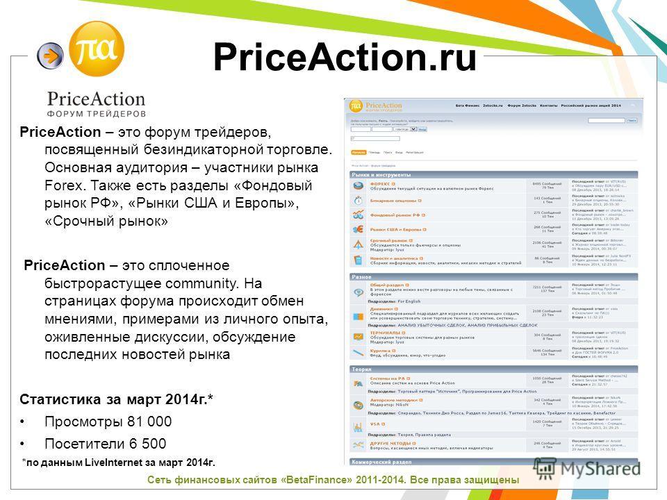 PriceAction.ru PriceAction – это форум трейдеров, посвященный безиндикаторной торговле. Основная аудитория – участники рынка Forex. Также есть разделы «Фондовый рынок РФ», «Рынки США и Европы», «Срочный рынок» PriceAction – это сплоченное быстрорасту
