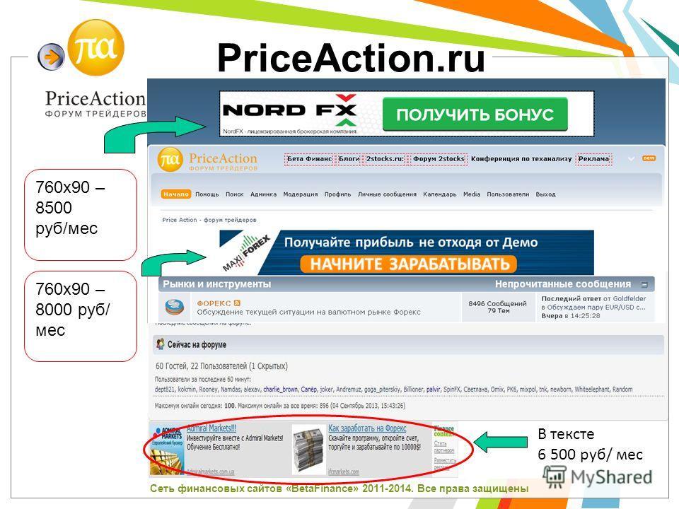 PriceAction.ru Сеть финансовых сайтов «BetaFinance» 2011-2014. Все права защищены 760x90 – 8500 руб/мес 760x90 – 8000 руб/ мес В тексте 6 500 руб/ мес
