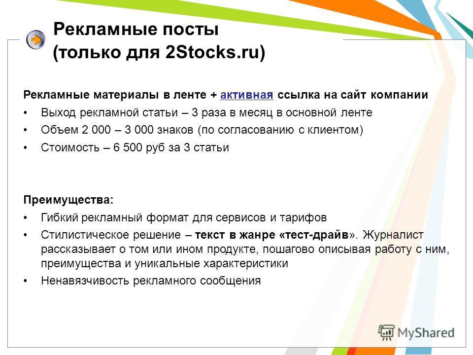 Рекламные посты (только для 2Stocks.ru) Рекламные материалы в ленте + активная ссылка на сайт компании Выход рекламной статьи – 3 раза в месяц в основной ленте Объем 2 000 – 3 000 знаков (по согласованию с клиентом) Стоимость – 6 500 руб за 3 статьи