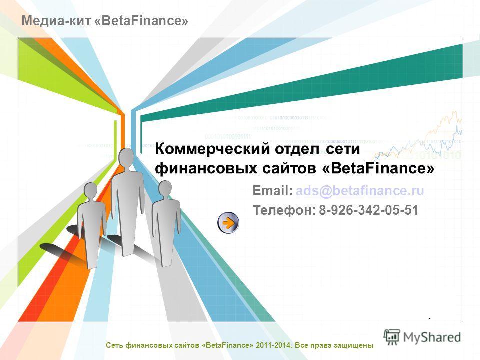 L/O/G/O www.themegallery.com Коммерческий отдел сети финансовых сайтов «BetaFinance» Email: ads@betafinance.ruads@betafinance.ru Телефон: 8-926-342-05-51 Медиа-кит «BetaFinance» Сеть финансовых сайтов «BetaFinance» 2011-2014. Все права защищены