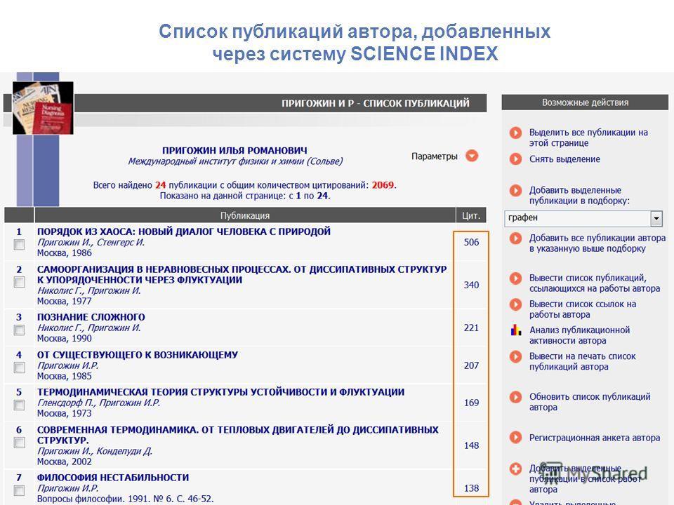 18 Список публикаций автора, добавленных через систему SCIENCE INDEX