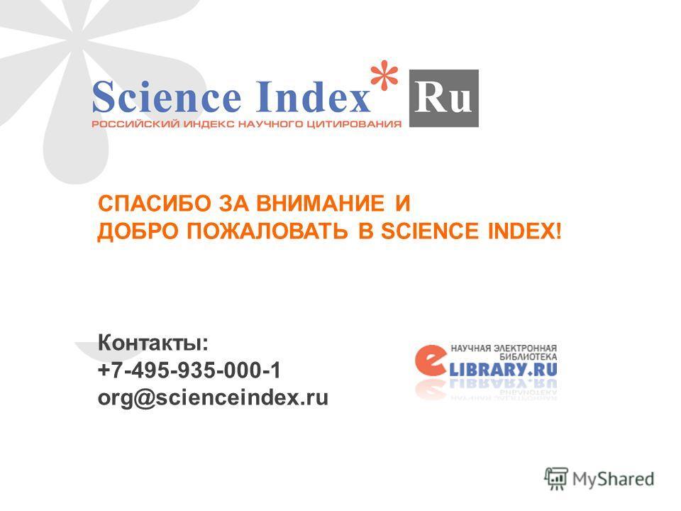 СПАСИБО ЗА ВНИМАНИЕ И ДОБРО ПОЖАЛОВАТЬ В SCIENCE INDEX! Контакты: +7-495-935-000-1 org@scienceindex.ru