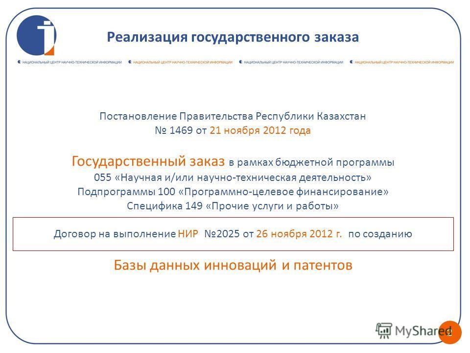 Постановление Правительства Республики Казахстан 1469 от 21 ноября 2012 года Государственный заказ в рамках бюджетной программы 055 «Научная и/или научно-техническая деятельность» Подпрограммы 100 «Программно-целевое финансирование» Специфика 149 «Пр