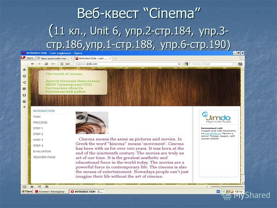 Веб-квест Cinema ( 11 кл., Unit 6, упр.2-стр.184, упр.3- стр.186,упр.1-стр.188, упр.6-стр.190)