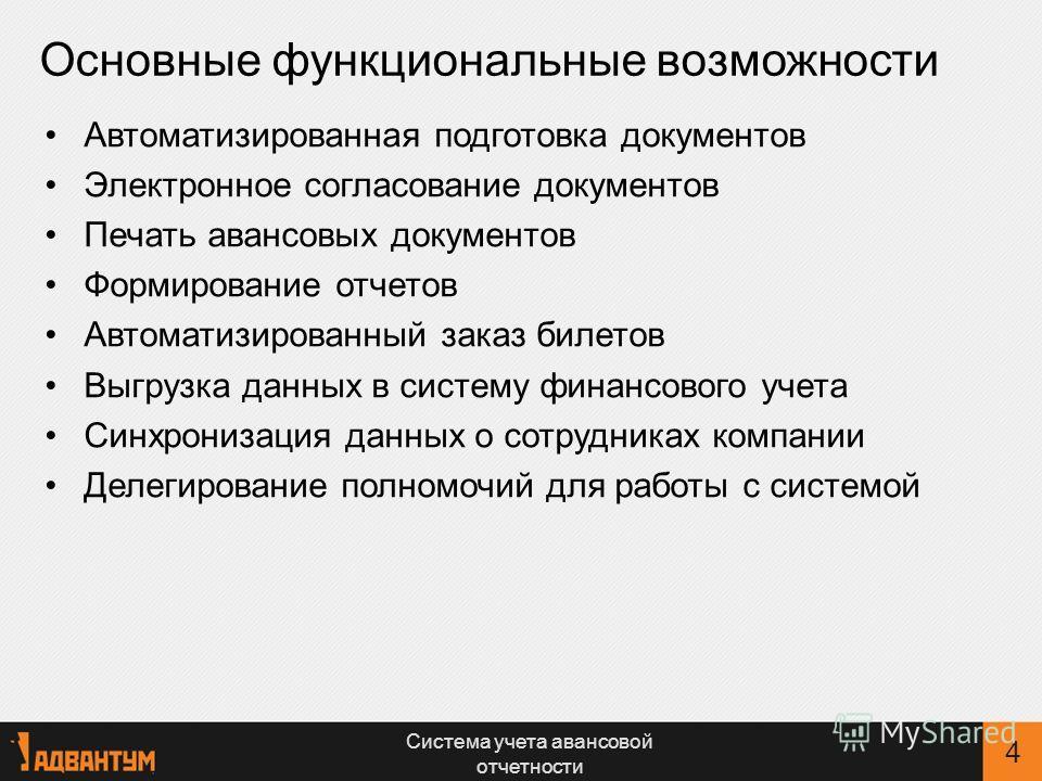 Система учета авансовой отчетности Командировочные, хозяйственные, представительские расходы Разработчик: ООО «Адвантум»