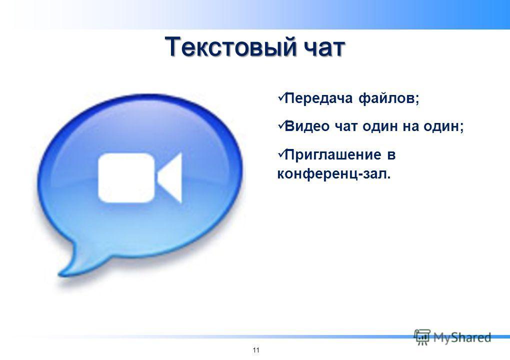 11 Текстовый чат Передача файлов; Видео чат один на один; Приглашение в конференц-зал.