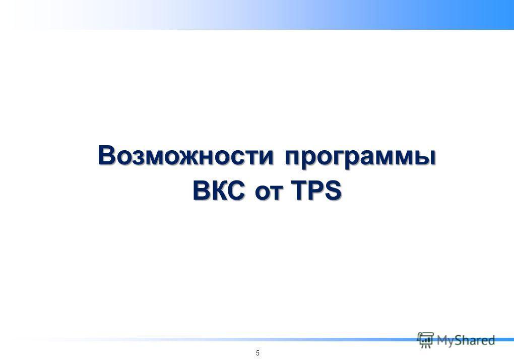 5 Возможности программы ВКС от TPS