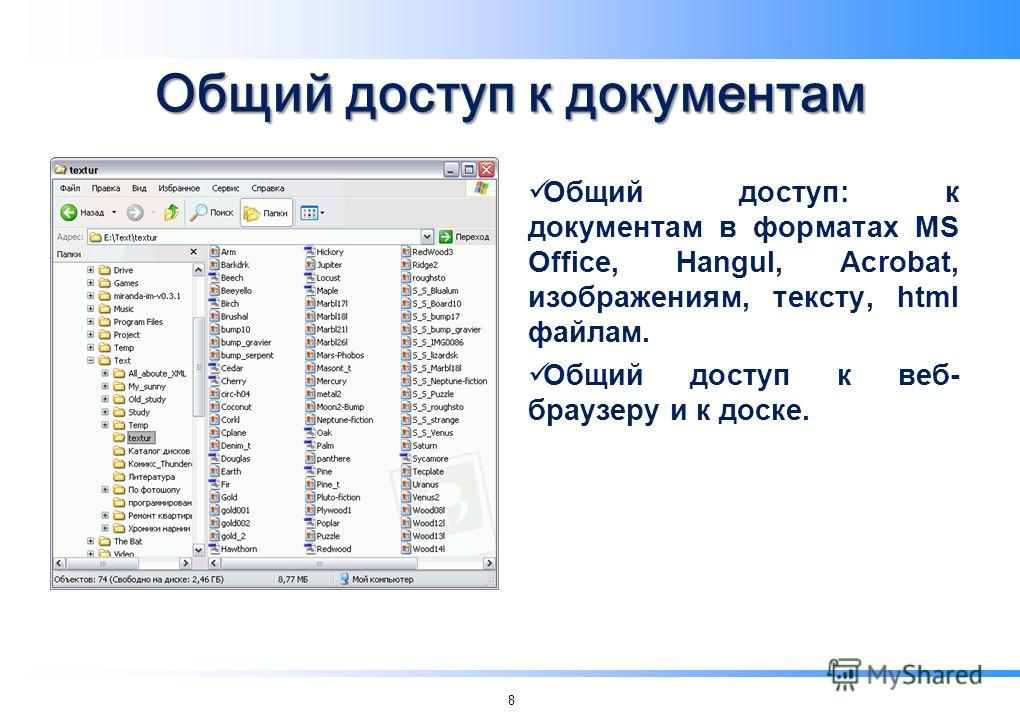 8 Общий доступ к документам Общий доступ: к документам в форматах MS Office, Hangul, Acrobat, изображениям, тексту, html файлам. Общий доступ к веб- браузеру и к доске.