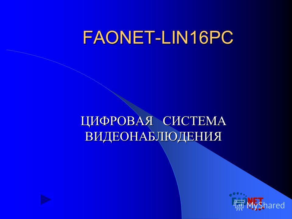 FAONET-LIN16PC ЦИФРОВАЯ СИСТЕМА ВИДЕОНАБЛЮДЕНИЯ
