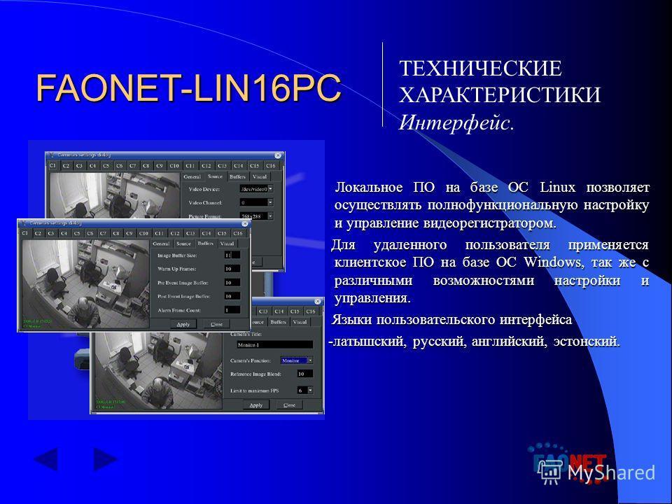Локальное ПО на базе ОС Linux позволяет осуществлять полнофункциональную настройку и управление видеорегистратором. Локальное ПО на базе ОС Linux позволяет осуществлять полнофункциональную настройку и управление видеорегистратором. Для удаленного пол