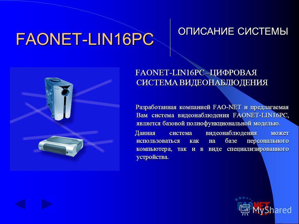 FAONET-LIN16PC FAONET-LIN16PC –ЦИФРОВАЯ СИСТЕМА ВИДЕОНАБЛЮДЕНИЯ FAONET-LIN16PC –ЦИФРОВАЯ СИСТЕМА ВИДЕОНАБЛЮДЕНИЯ Разработанная компанией FAO-NET и предлагаемая Вам система видеонаблюдения FAONET-LIN16PC, является базовой полнофункциональной моделью.