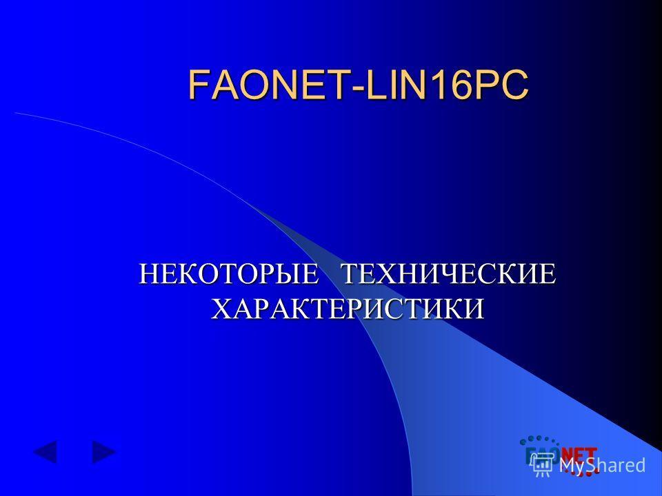 FAONET-LIN16PC НЕКОТОРЫЕ ТЕХНИЧЕСКИЕ ХАРАКТЕРИСТИКИ