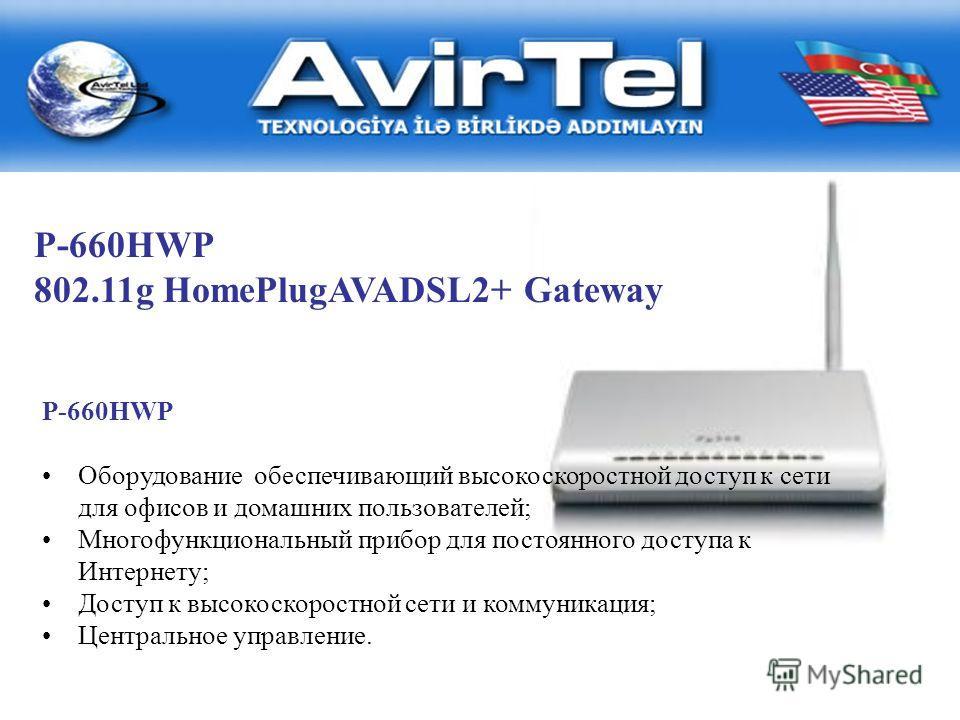P-660HWP Оборудование обеспечивающий высокоскоростной доступ к сети для офисов и домашних пользователей; Многофункциональный прибор для постоянного доступа к Интернету; Доступ к высокоскоростной сети и коммуникация; Центральное управление. P-660HWP 8