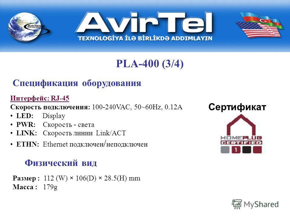 PLA-400 (3/4) Спецификация оборудования Интерфейс: RJ-45 Скорость подключения: 100-240VAC, 50~60Hz, 0.12A LED: Display PWR: Скорость - света LINK: Скорость линии Link/ACT ETHN: Ethernet подключен / неподключен Физический вид Размер : 112 (W) × 106(D)