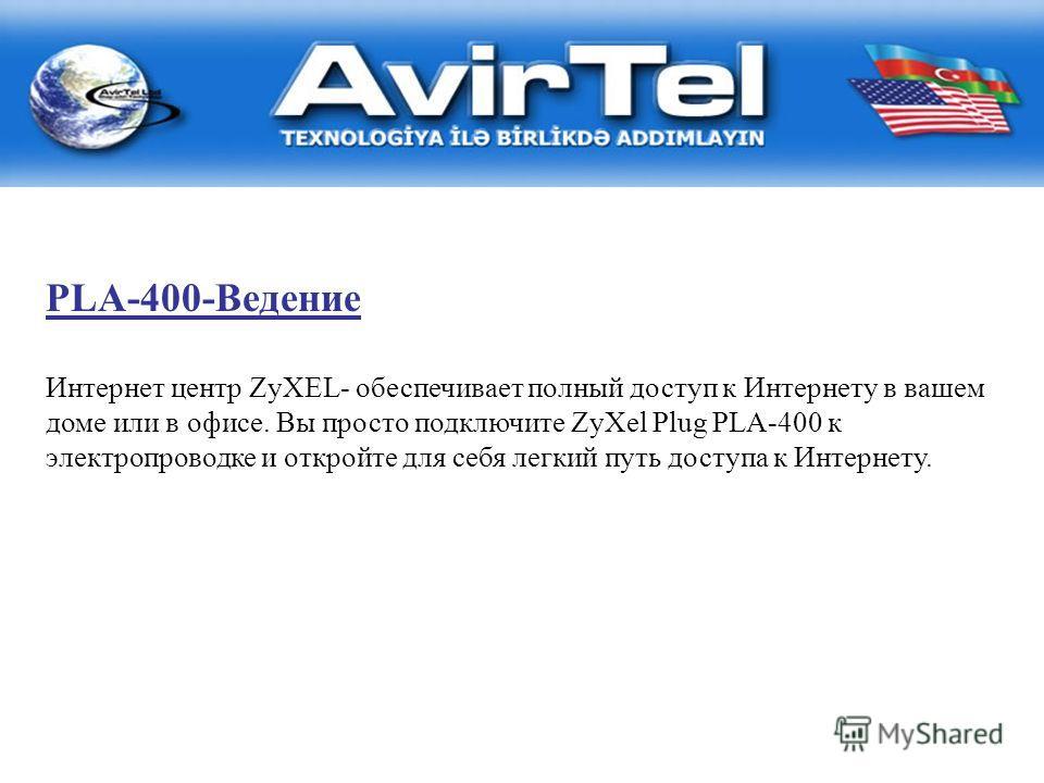 PLA-400-Ведение Интернет центр ZyXEL- обеспечивает полный доступ к Интернету в вашем доме или в офисе. Вы просто подключите ZyXel Plug PLA-400 к электропроводке и откройте для себя легкий путь доступа к Интернету.