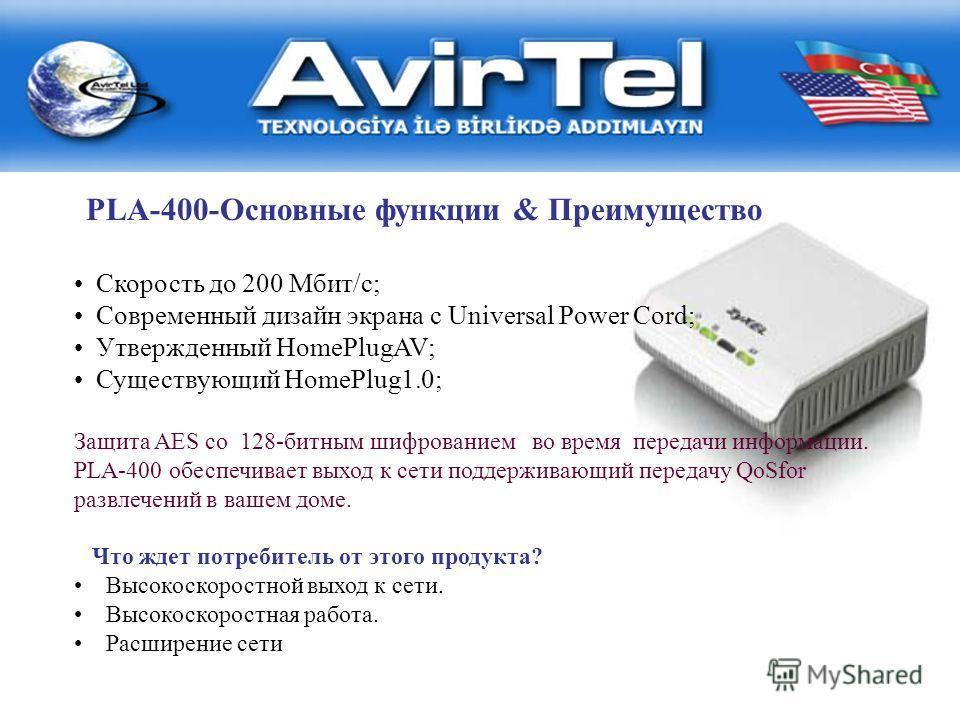 PLA-400-Основные функции & Преимущество Скорость до 200 Мбит/с; Современный дизайн экрана с Universal Power Cord; Утвержденный HomePlugAV; Существующий HomePlug1.0; Защита AES со 128-битным шифрованием во время передачи информации. PLA-400 обеспечива