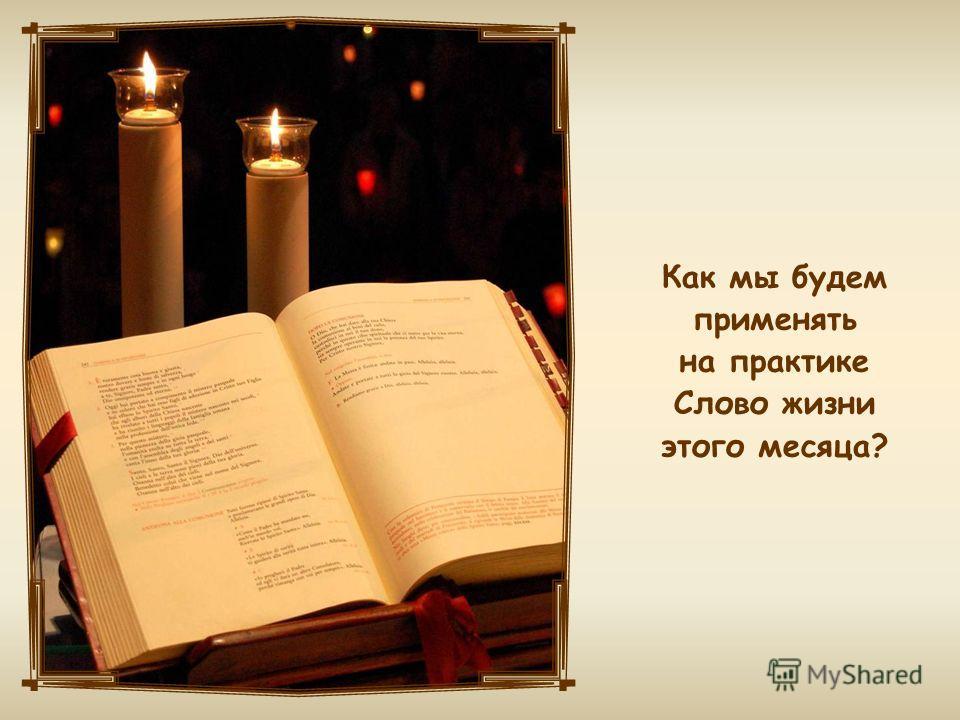У У множества же уверовавших было одно сердце и одна душа; и никто ничего из имения своего не называл своим, но всё у них было общее ( Деян 4,32).