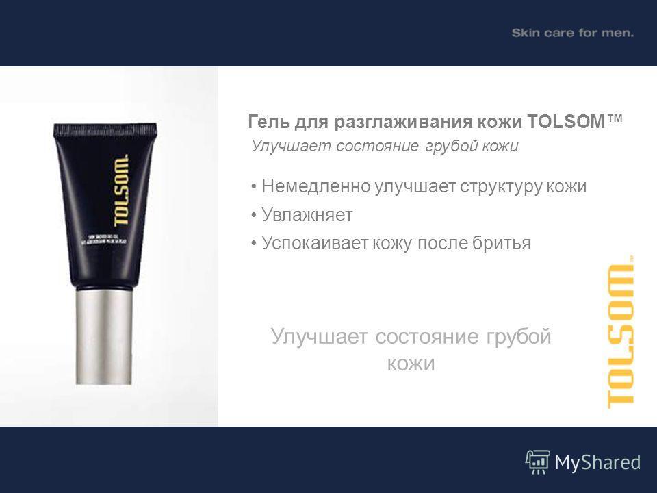 Немедленно улучшает структуру кожи Увлажняет Успокаивает кожу после бритья Гель для разглаживания кожи TOLSOM Улучшает состояние грубой кожи