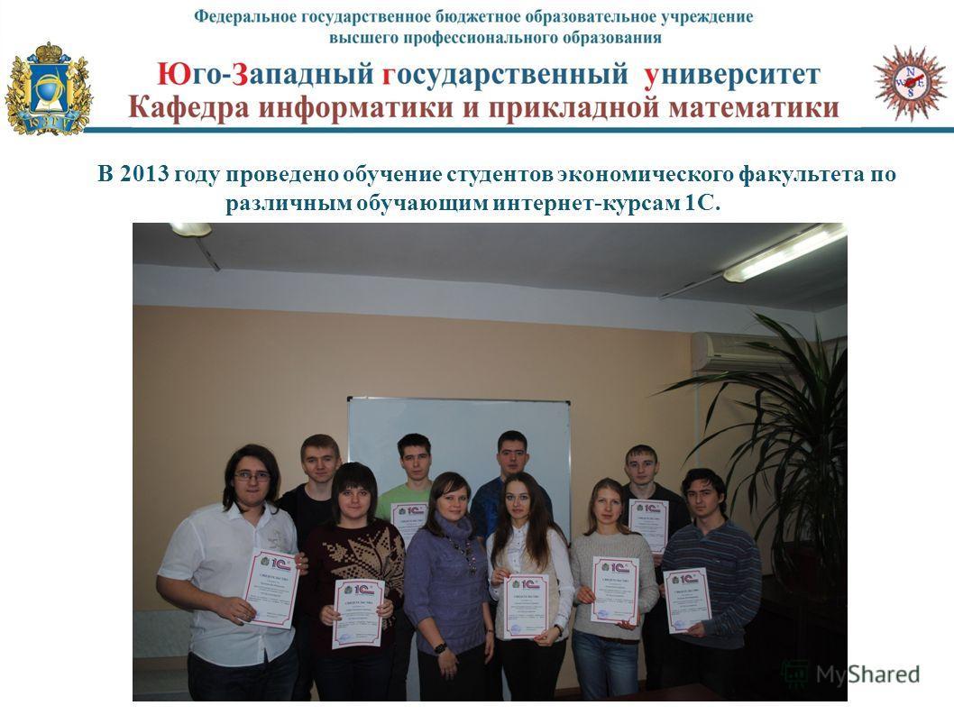 В 2013 году проведено обучение студентов экономического факультета по различным обучающим интернет-курсам 1С.