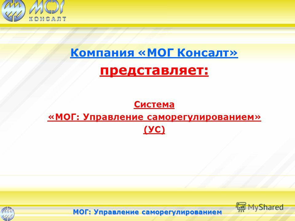 Компания «МОГ Консалт» представляет: Система «МОГ: Управление саморегулированием» (УС)