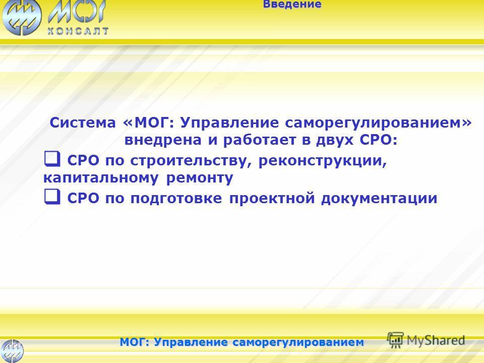 Система «МОГ: Управление саморегулированием» внедрена и работает в двух СРО: СРО по строительству, реконструкции, капитальному ремонту СРО по подготовке проектной документации Введение