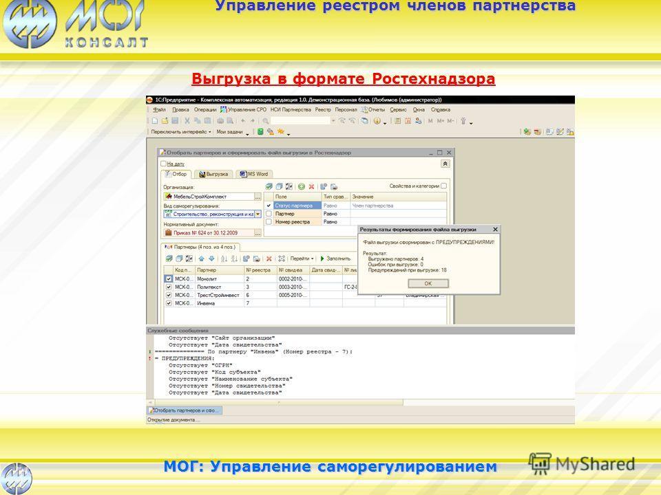 Выгрузка в формате Ростехнадзора Управление реестром членов партнерства