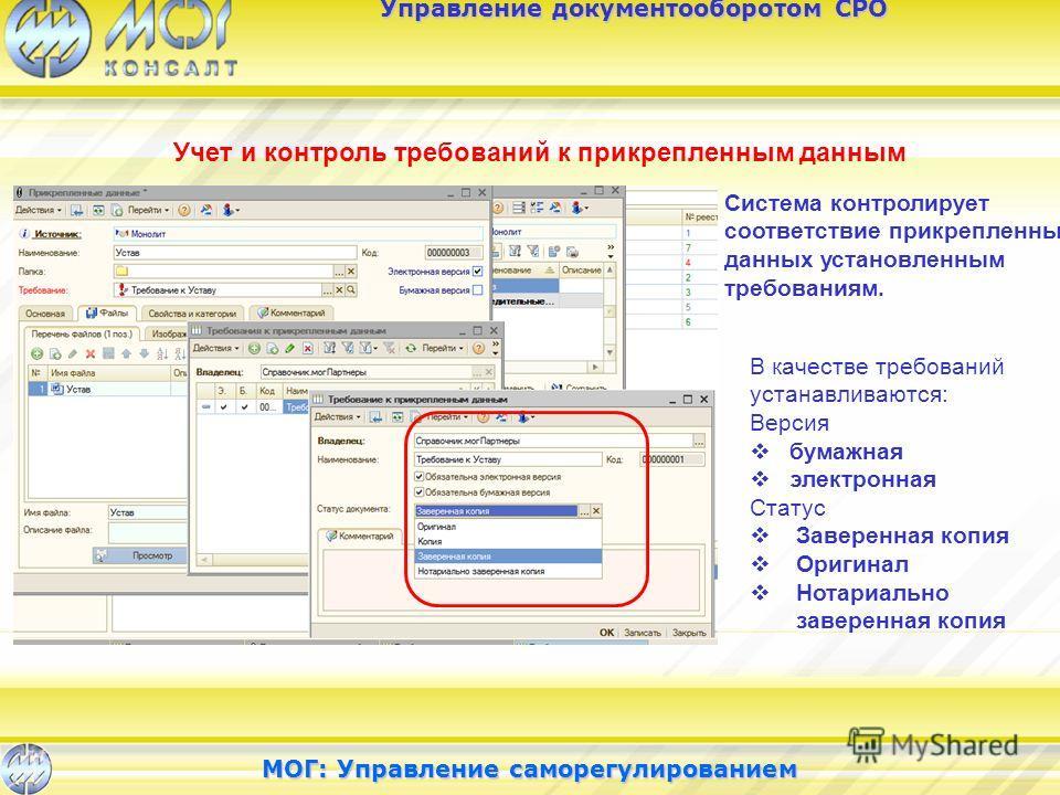 Управление документооборотом СРО Учет и контроль требований к прикрепленным данным Система контролирует соответствие прикрепленных данных установленным требованиям. В качестве требований устанавливаются: Версия бумажная электронная Статус Заверенная