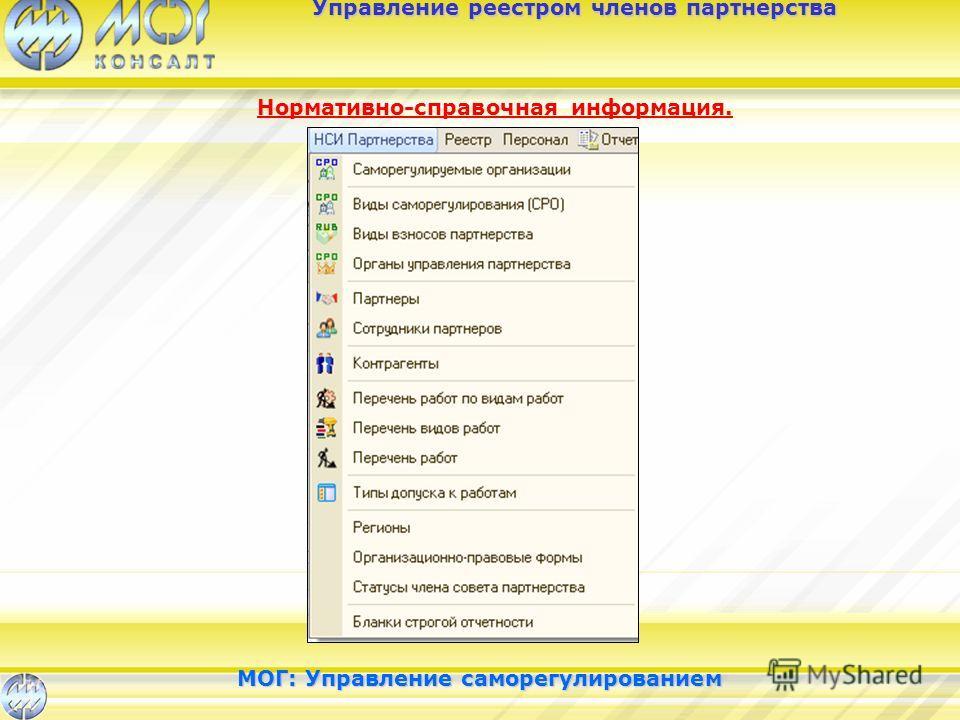 Нормативно-справочная информация. Управление реестром членов партнерства