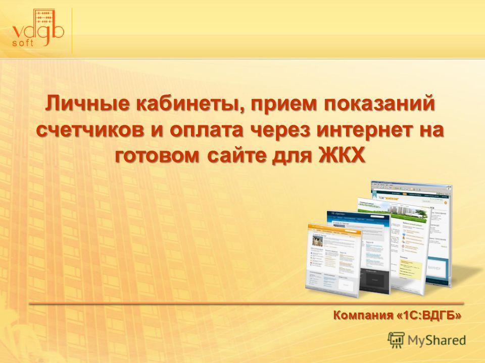 Компания «1С:ВДГБ» Личные кабинеты, прием показаний счетчиков и оплата через интернет на готовом сайте для ЖКХ