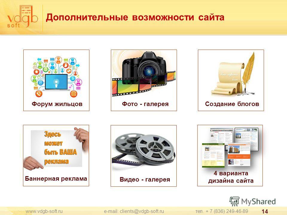 Дополнительные возможности сайта 14 www.vdgb-soft.ru e-mail: clients@vdgb-soft.ru тел. + 7 (836) 249-46-89 Баннерная реклама Форум жильцов Видео - галерея Фото - галерея Создание блогов 4 варианта дизайна сайта