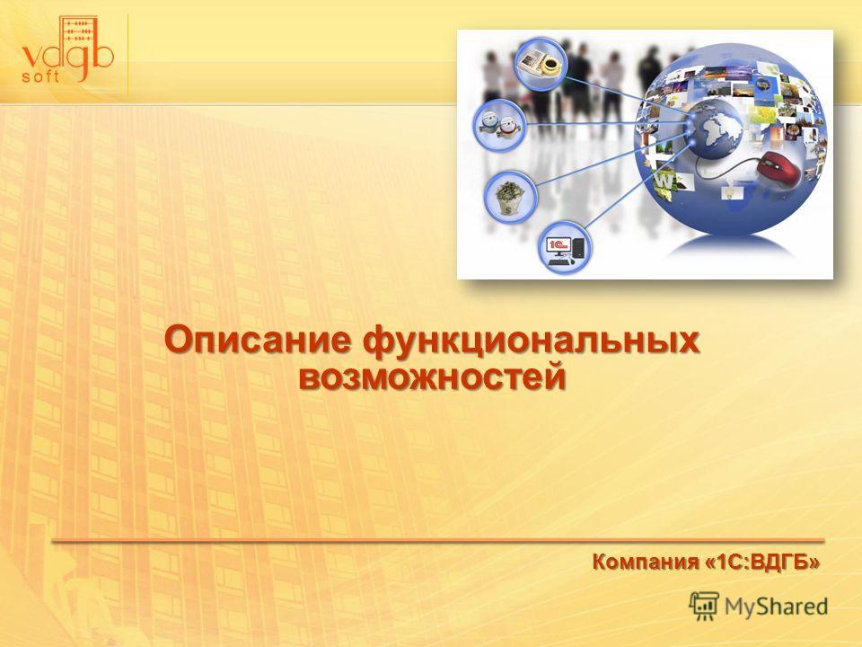 Описание функциональных возможностей Компания «1С:ВДГБ»