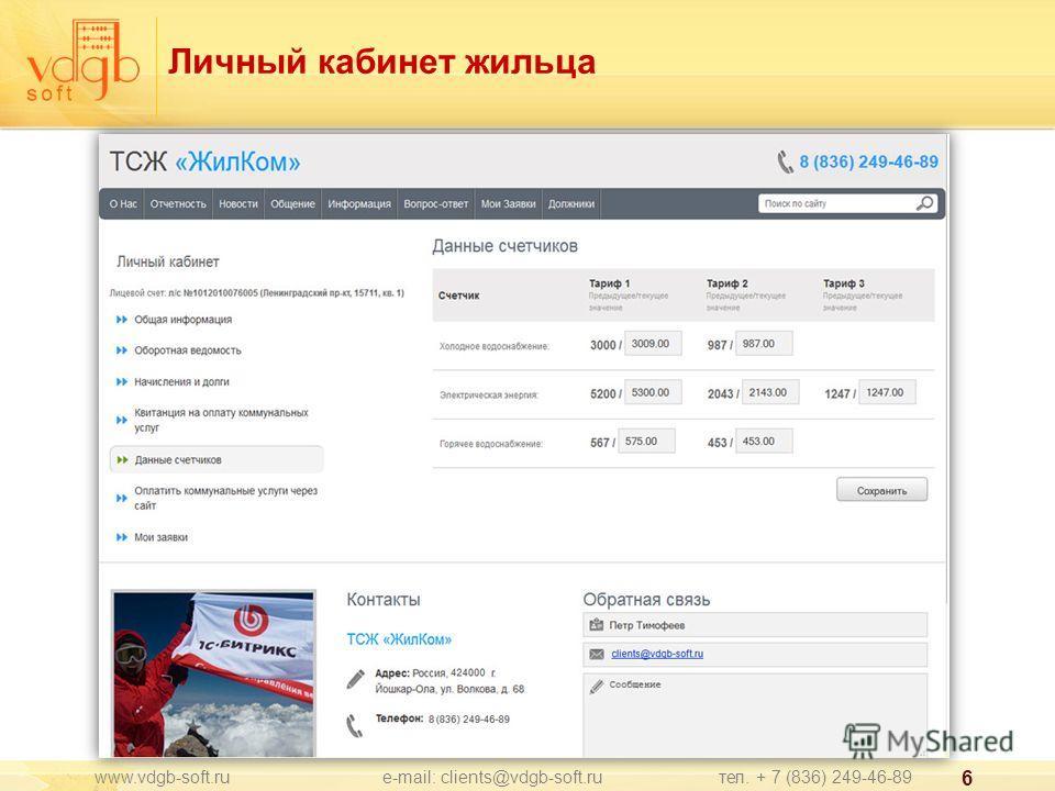 6 Личный кабинет жильца www.vdgb-soft.ru e-mail: clients@vdgb-soft.ru тел. + 7 (836) 249-46-89