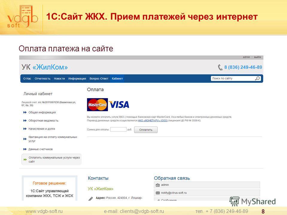 1С:Сайт ЖКХ. Прием платежей через интернет Оплата платежа на сайте 8 www.vdgb-soft.ru e-mail: clients@vdgb-soft.ru тел. + 7 (836) 249-46-89