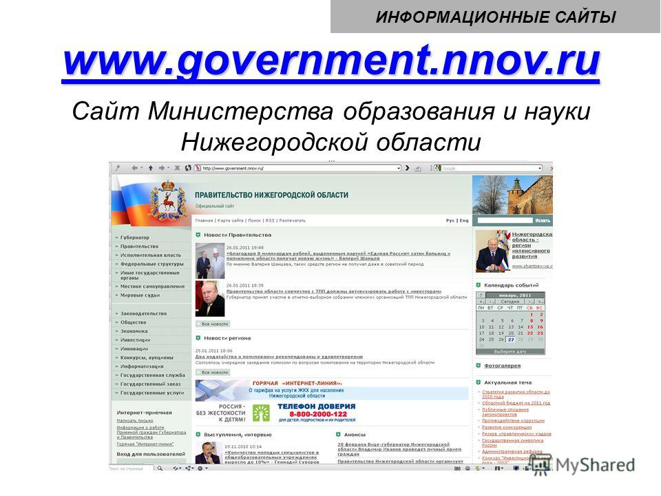 ИНФОРМАЦИОННЫЕ САЙТЫ www.government.nnov.ru Сайт Министерства образования и науки Нижегородской области
