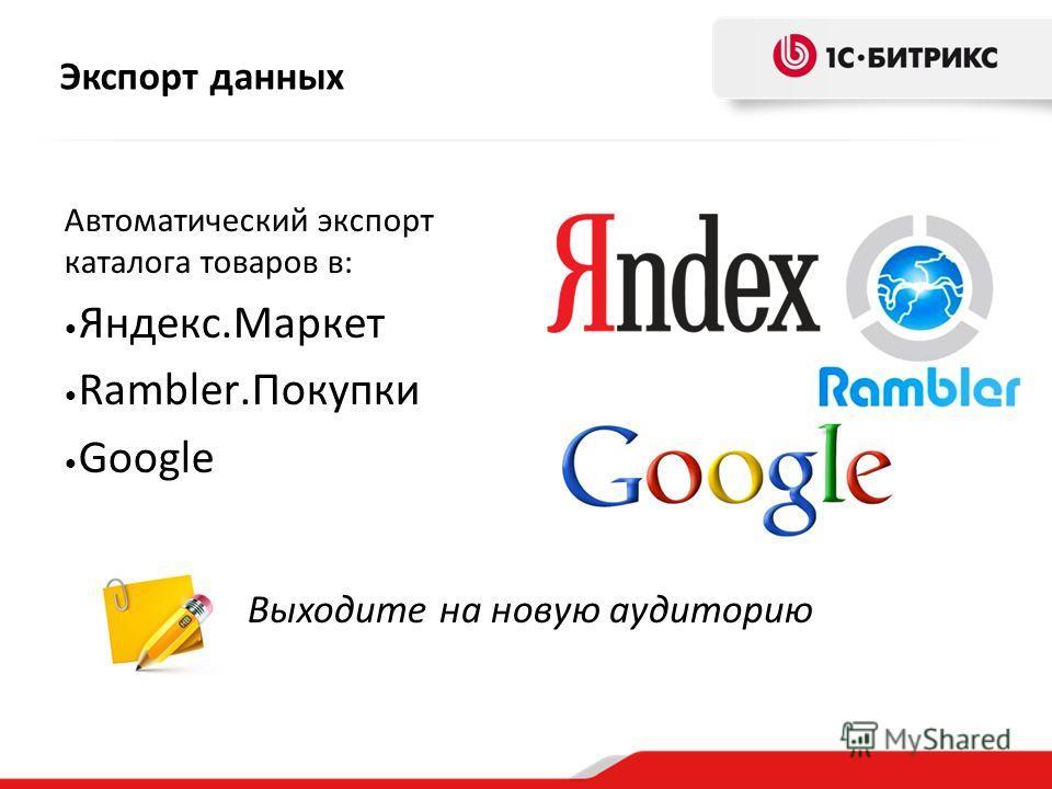 Экспорт данных Автоматический экспорт каталога товаров в: Яндекс.Маркет Rambler.Покупки Google Выходите на новую аудиторию