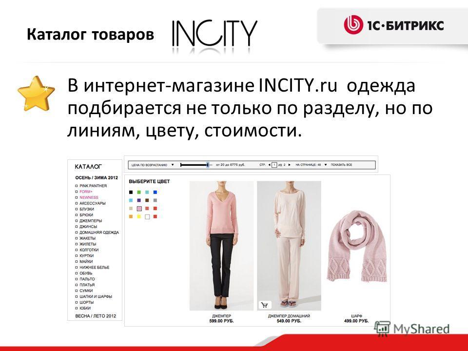 Каталог товаров В интернет-магазине INCITY.ru одежда подбирается не только по разделу, но по линиям, цвету, стоимости.