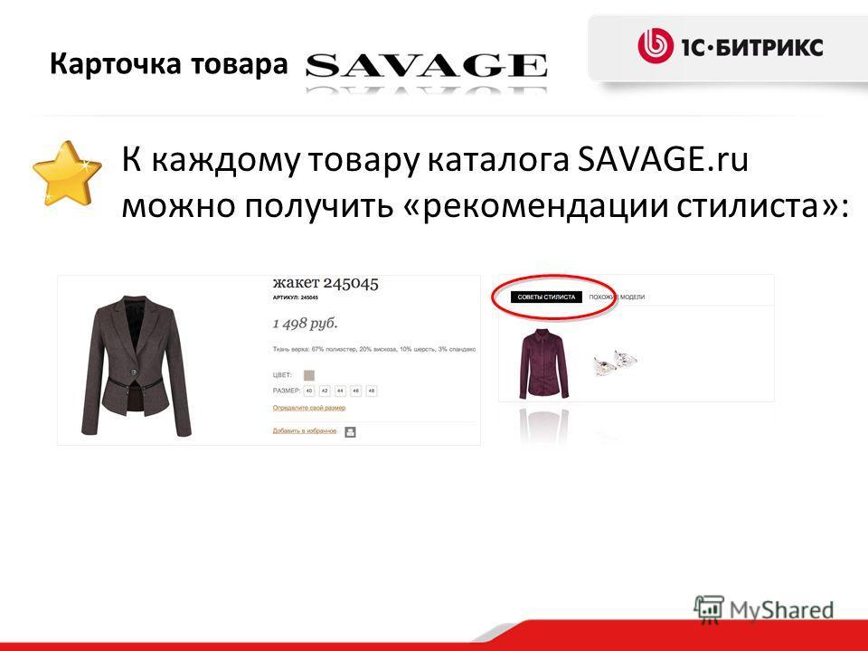 Карточка товара К каждому товару каталога SAVAGE.ru можно получить «рекомендации стилиста»: