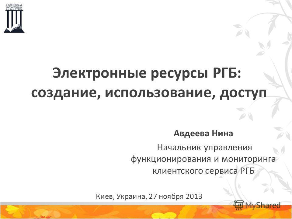 Презентация на тему Авдеева Нина Начальник управления  1 Авдеева