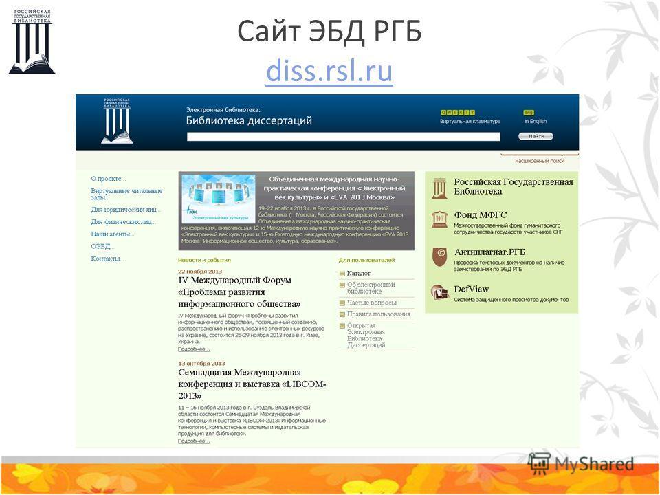 Сайт ЭБД РГБ diss.rsl.ru