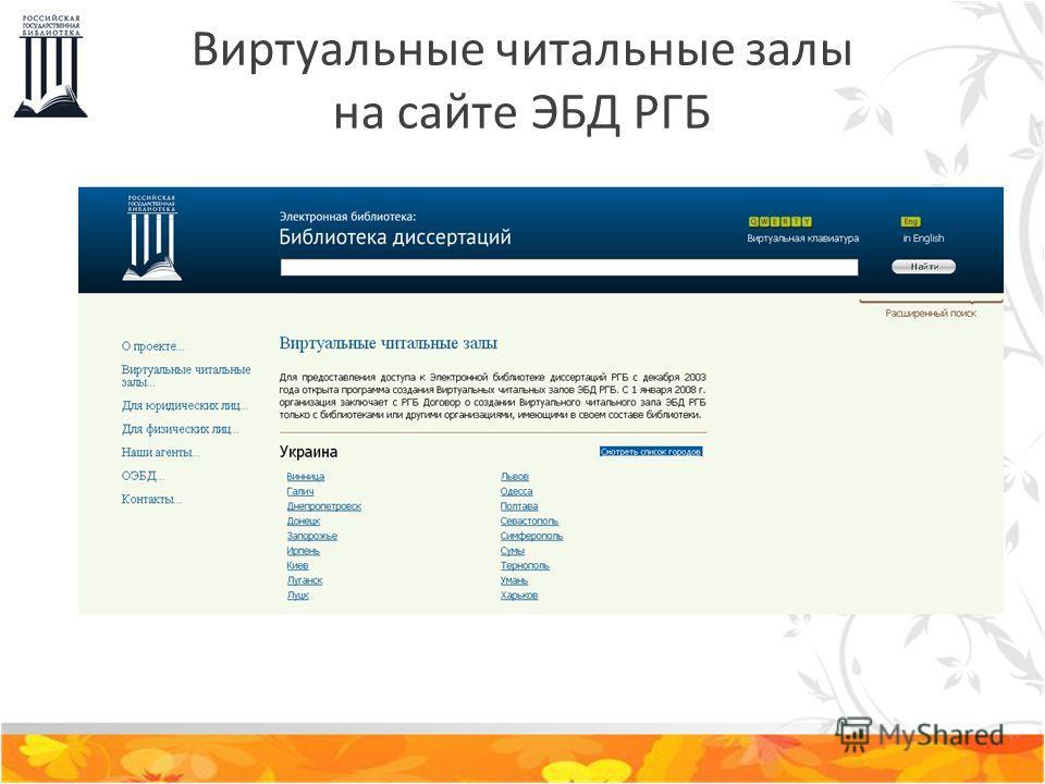 Виртуальные читальные залы на сайте ЭБД РГБ