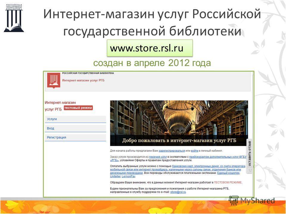 Интернет-магазин услуг Российской государственной библиотеки www.store.rsl.ru создан в апреле 2012 года