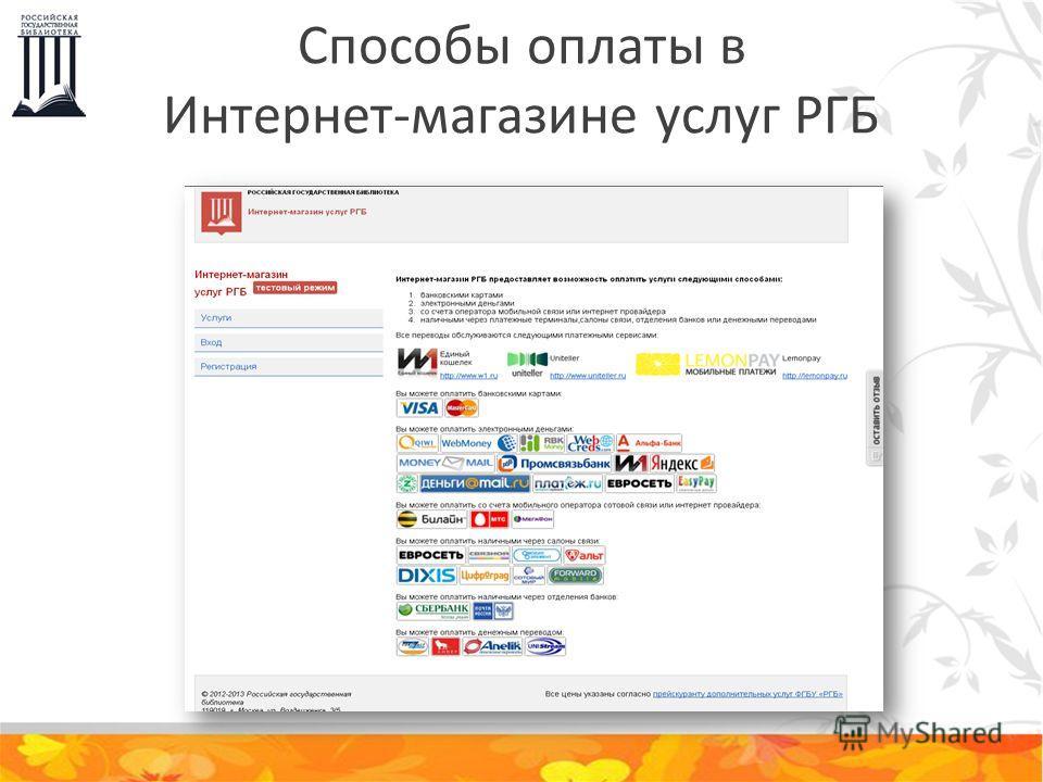 Способы оплаты в Интернет-магазине услуг РГБ