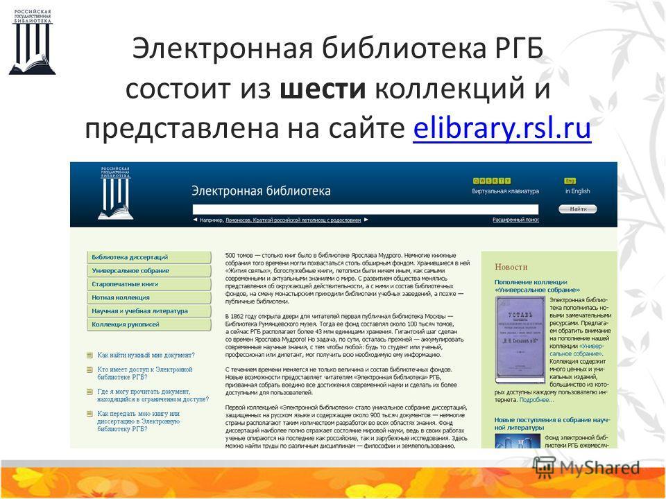Электронная библиотека РГБ состоит из шести коллекций и представлена на сайте elibrary.rsl.ruelibrary.rsl.ru